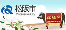 松阪市ホームページ